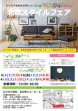 ★カリモク家具・お台場ショールーム【4周年アニバーサリーフェア】