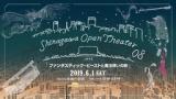 品川オープンシアター vol.8