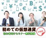 【初心者大歓迎!!】仮想通貨で絶対知っておきたい基礎知識!利益を上げるための資産運用を構築す...