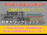 クリティカルシンキング:考え抜く力×認知心理:アンコンシャス・バイアスの知識&意識ワークシ...