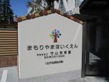 【中止】守山保育園 地域交流事業