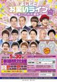 よしもとお笑いライブ~笑いの百花繚乱~in春日部2021