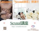 Sexualトライアル講座(男性限定) リモートセッションセミナー