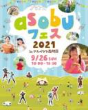 asobuフェス2021inアスペクタ南阿蘇