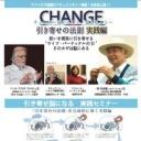 ドキュメンタリー映画『CHANGE』 上映会&体験会