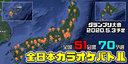 全日本カラオケバトル(カラオケ大会/ボーカルコンテスト)