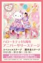 いしかわ Kai-Go フェスタ2019 :Hello Kitty Special Stage